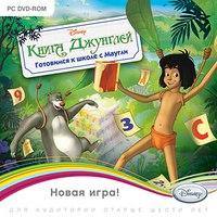 Dvd. книга джунглей. готовимся к школе с маугли, Новый диск
