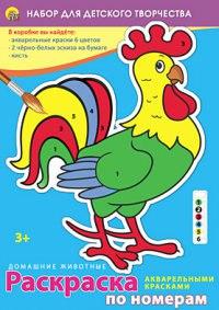 """Раскраска по номерам """"домашние животные"""" (6 цветов), Проф-Пресс"""