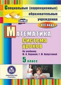 Cd-rom. математика. 5 класс. система уроков по учебнику м.н. перовой, г.м. капустиной, Учитель