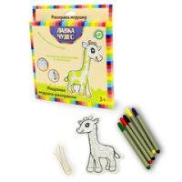"""Набор для раскрашивания надувной игрушки """"жираф"""", текстиль, Лавка чудес"""