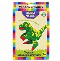 """Набор для декорирования надувной игрушки из бумаги """"динозавр"""", Лавка чудес"""