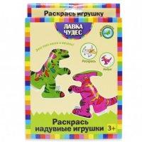 """Набор для раскрашивания надувной игрушки """"тиранозавр и паразауролоф"""", бумага, Лавка чудес"""