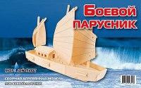 """Сборная деревянная модель """"боевой парусник"""", Мир деревянных игрушек (МДИ)"""
