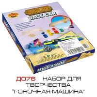 """Набор для творчества """"гоночная машина"""", Мир деревянных игрушек (МДИ)"""