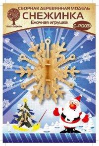 """Модель деревянная сборная. елочная игрушка """"снежинка 1"""", VGA (Wooden Toys)"""