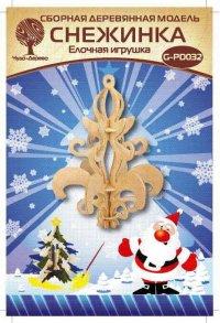 """Модель деревянная сборная. елочная игрушка """"снежинка 2"""", VGA (Wooden Toys)"""