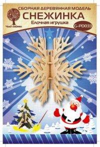 """Модель деревянная сборная. елочная игрушка """"снежинка 3"""", VGA (Wooden Toys)"""