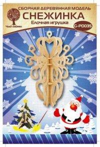 """Модель деревянная сборная. елочная игрушка """"снежинка 5"""", VGA (Wooden Toys)"""