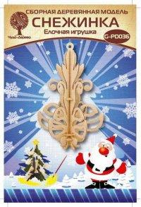 """Модель деревянная сборная. елочная игрушка """"снежинка 6"""", VGA (Wooden Toys)"""