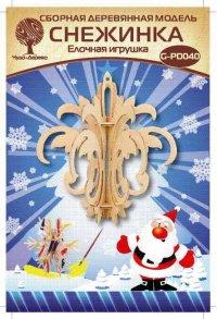 """Модель деревянная сборная. елочная игрушка """"снежинка 10"""", VGA (Wooden Toys)"""