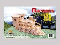 """Сборная деревянная модель """"паровоз"""" (транспорт), Мир деревянных игрушек (МДИ)"""