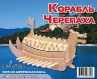 """Сборная деревянная модель """"корабль-черепаха"""" (морской флот), Мир деревянных игрушек (МДИ)"""