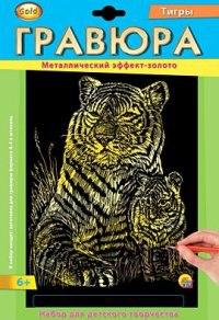 """Гравюра с эффектом золота """"тигры"""", а4, в конверте, Проф-Пресс"""