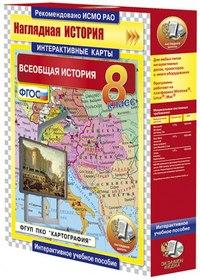 Cd-rom. наглядная история. всеобщая история. 8 класс. интерактивные карты. учебное мультимедиа программное обеспечение для интер, Экзамен-Медиа