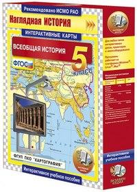Cd-rom. наглядная история. всеобщая история. 5 класс. интерактивные карты. учебное мультимедиа программное обеспечение для интер, Экзамен-Медиа