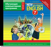 Cd-rom. английский язык. английский язык нового тысячелетия/new millennium english. 7 класс. электронное учебное пособие. обучаю, Титул