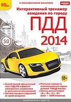 Cd-rom. интерактивный тренажер вождения по городу. с правилами дорожного движения 2014, 1С