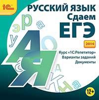 Cd-rom. русский язык. сдаем егэ 2014, 1С