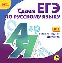 Cd-rom. сдаем егэ по русскому языку (2014), 1С