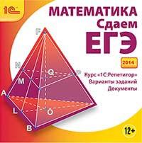 Cd-rom. математика. сдаем егэ 2014, 1С