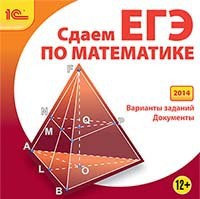 Cd-rom. сдаем егэ по математике (2014), 1С