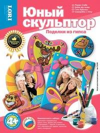 """Набор для девочек """"юный скульптор"""", LORI"""