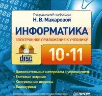 Cd-rom. информатика. 10–11 класс. дополнительные материалы и контрольные вопросы, Питер