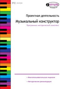 Cd-rom. проектная деятельность. музыкальный конструктор. программно-методический комплекс, Новый диск