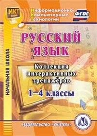 Cd-rom. русский язык. 1-4 классы. коллекция интерактивных тренажеров. фгос, Учитель