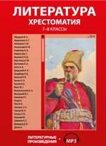 Cd-rom. литература. хрестоматия. 7-8 классы, Директмедиа Паблишинг