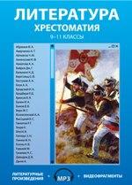 Cd-rom. литература. хрестоматия. 9-11 классы, Директмедиа Паблишинг