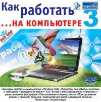 Dvd. как работать на компьютере. версия 3, МедиаХауз