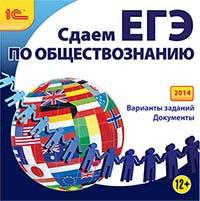 Cd-rom. сдаем егэ по обществознанию (2014), 1С