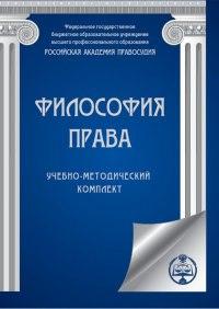 Cd-rom. философия права. электронный учебно-методический комплект, Астрамедиа