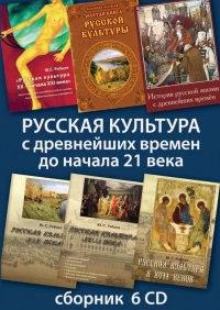 Cd-rom. русская культура с древнейших времен до начала 21 века. сборник (количество cd дисков: 6), Астрамедиа