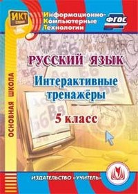 Cd-rom. русский язык. 5 класс. интерактивные тренажеры. фгос, Учитель