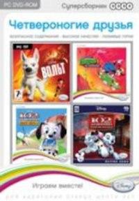 Dvd. суперсборник: disney. четвероногие друзья (количество dvd дисков: 4), Новый диск