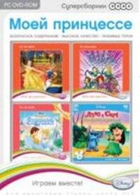 Dvd. суперсборник: disney. моей принцессе (количество dvd дисков: 4), Новый диск