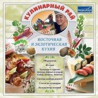 Cd-rom. кулинарный рай. восточная и экзотическая кухня, МедиаХауз