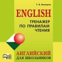 Cd-rom (mp3). тренажер по правилам чтения. английский для школьников, Каро
