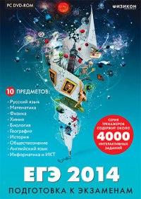 Dvd. егэ 2014. подготовка к экзаменам, Новый диск