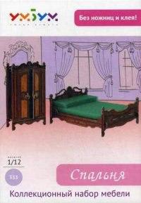 """Коллекционный набор мебели """"спальня"""", Умная бумага"""