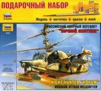 Подарочный набор. вертолет к-50ш «ночной охотник», Звезда