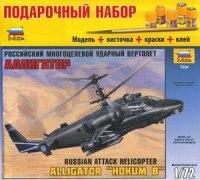"""Подарочный набор. российский многоцелевой ударный вертолет """"аллигатор"""", Звезда"""