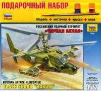 """Подарочный набор. российский ударный вертолет ка-50 """"черная акула"""", Звезда"""