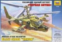 """Сборная модель. российский ударный вертолет ка-50 """"черная акула"""", Звезда"""