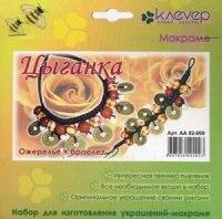 """Набор для изготовления комплекта """"цыганка"""" (ожерелье+браслет), Клевер"""