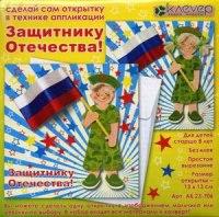 """Набор для изготовления открытки """"защитник отечества"""", Клевер"""