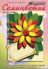 """Набор для изготовления открытки """"семицветик"""", Клевер"""