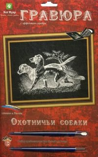 """Гравюра """"собаки охотничьи"""", с эффектом серебра, Кот Муар"""